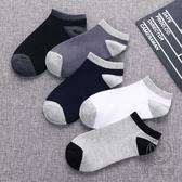 【10雙裝】運動短筒船襪男夏低幫淺口中筒襪【小酒窩服飾】