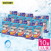 【VICTORY】雙重清淨排水口除垢濾錠(10盒)#1035007