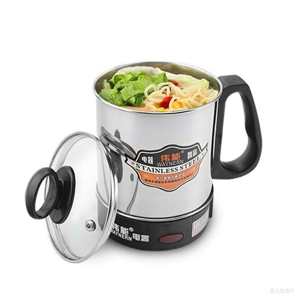 【雲上生活】110v-220V雙電壓旅行鍋不銹鋼電熱杯便攜式電煮鍋迷你小火鍋