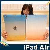 iPad Air 1/2 彩虹系列smart case保護套 漸變色側翻皮套 半透後蓋 前+後套裝組合款 支架 平板套 保護殼