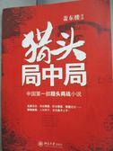 【書寶二手書T3/一般小說_XBG】獵頭局中局_蕭東樓_簡體書