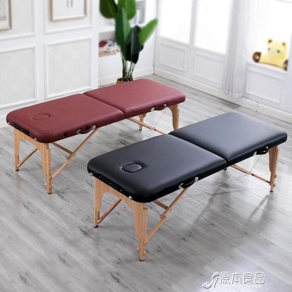 折疊按摩床推拿便攜式手提美容床家用針紋繡身床【母親節禮物】