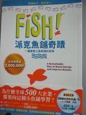 【書寶二手書T2/財經企管_LLR】FISH!派克魚鋪奇蹟_史蒂芬.藍丁