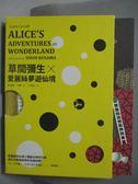 【書寶二手書T1/雜誌期刊_ZGT】草間彌生X愛麗絲夢遊仙境(書盒版)_路易斯.卡羅(Lewis Carroll)
