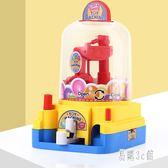 兒童趣味抓抓樂玩具迷你糖果抓捕機小號扭蛋夾娃娃機男女孩玩具 DJ226『易購3c館』