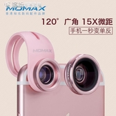 魔角鏡momax摩米士手機鏡頭廣角微距二合一單反套裝蘋果6s通用外置攝像 「快速出貨」