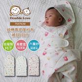 DL 紗布包巾(附束帶)台灣製高密度六層紗布包巾新生兒 抱毯 嬰兒睡袋75*75 紗布衣 恐龍 【JA0088】