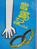 【書寶二手書T1/一般小說_LAK】當鐲記_呼嘯