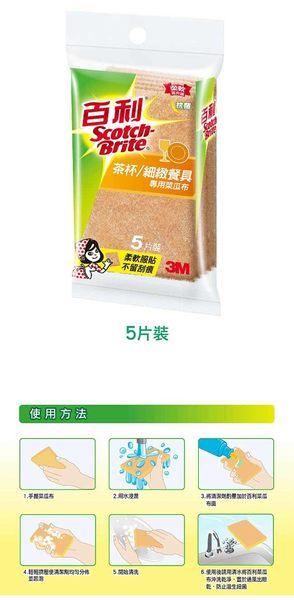 3M 百利抗菌茶杯細緻餐具專用菜瓜布 (5片裝) 7100005270