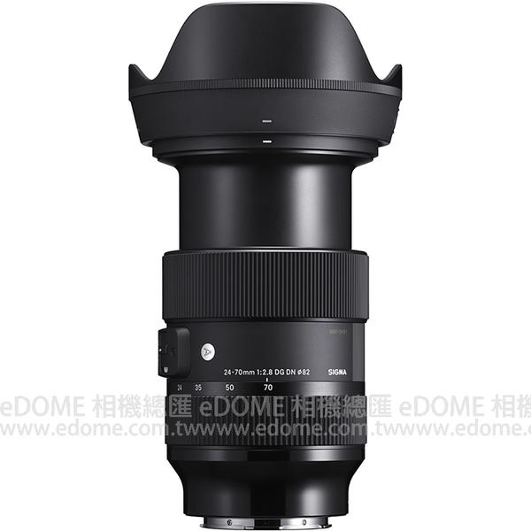 SIGMA 24-70mm F2.8 DG DN Art for SONY E-MOUNT / 接環 (24期0利率 恆伸公司三年保固) 全片幅微單眼鏡頭 旅遊鏡