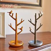 簡約首飾架收納掛架樹形小鳥鑰匙架玄關裝飾擺件結婚禮物 莎瓦迪卡