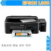 九鎮資訊 EPSON L360 三合一原廠連續供墨印表機