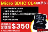 監視器 microSDHC 8GB Class4記憶卡(無吊卡)  各大廠牌隨機出貨 請依實際出貨為主