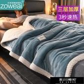 三層毛毯被子加厚羊羔絨雙層法蘭絨床單珊瑚絨冬季保暖沙發蓋毯子 快速出貨
