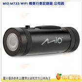 送大容量記憶卡 Mio MiVue M733 WIFI 機車行車記錄器 公司貨 勁系列 防水 除霧鍍膜