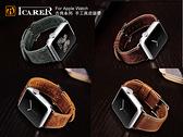快速出貨 ICARER 古典系列 Apple Watch 手工真皮錶帶