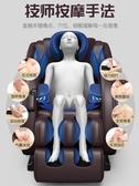 按摩椅電動按摩椅家用小型全身全自動太空豪華艙多功能老人機沙發器LX 嬡孕哺