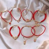 2020新年鼠年本命年編織紅繩手鍊女手鐲情侶手環  伊芙莎