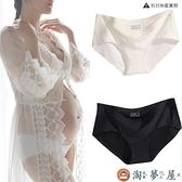 2條 孕婦內褲拍照寫真專用冰絲無痕一片式低腰托腹大碼底褲【淘夢屋】