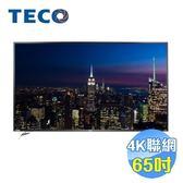 東元 TECO 65吋 4K聯網LED液晶顯示器 TL65U1TRE
