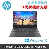 ictus by HP 16-d0662TX光影V/公爵黑/i7-11800H/8G/512GSD/RTX3050-4G 低藍光認證
