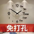 免打孔鐘錶掛鐘客廳家用時尚時鐘掛墻現代簡約裝飾個性創意北歐錶  【端午節特惠】