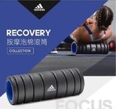 Adidas Recovery- 按摩泡棉滾筒(藍)