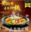 黃燜雞米飯專用砂鍋煲仔飯砂鍋耐高溫小砂鍋...
