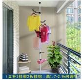 頂天立地衣架落地簡易臥室陽台晾衣架家用伸縮免打孔室內掛涼衣桿 8號店WJ