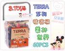 麗嬰兒童玩具館~美國B.TOYS-TERRA 情境桶60PCS-叢林世界/史前世界/海洋世界.動物模型玩具