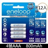 【免運費↘+贈電池收納盒】國際牌 Panasonic eneloop 4號800mAh 低自放鎳氫充電池(可充電約2100次)x12顆