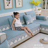 現貨出清四沙發墊通用布藝防滑簡約現代沙發套客廳坐墊全蓋沙發巾罩 全館88折