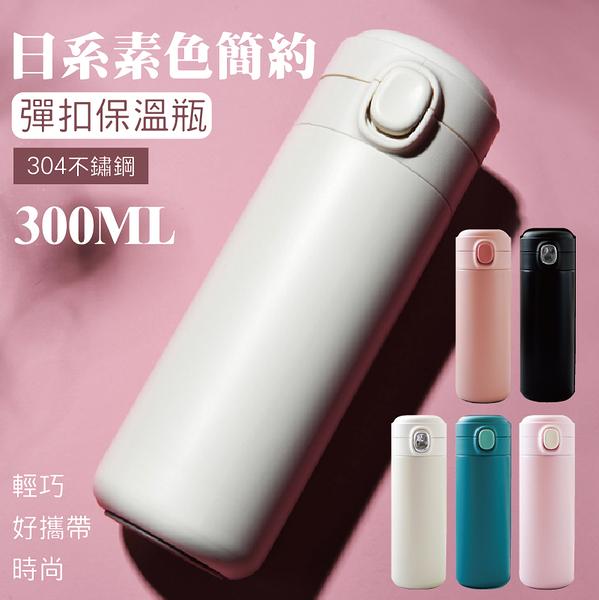 【04889】 日系素色彈扣保溫瓶 300ML 304不鏽鋼 保溫瓶 水壺 保溫杯 不鏽鋼保溫瓶 不鏽鋼保溫杯