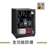 防潮箱 收藏家 AX-76 可升級專業型電子防潮箱