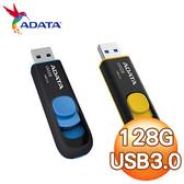威剛 ADATA UV128 128G 128GB  USB3.0 隨身碟 (藍色、黃色)