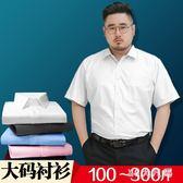 胖子夏季商務休閒純色短袖襯衫胖人男肥佬加肥加大號顯瘦純白襯衫 qf26521【MG大尺碼】