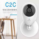 攝影機1080pc2c無線家用熒石雲無網路無wifi也能監控 igo薇薇家飾