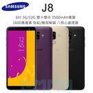 送玻保【3期0利率】Samsung 三星 J8 6吋 3G/32G 雙卡雙待 3500mAh電量 1600萬畫素 臉部解鎖 智慧型手機