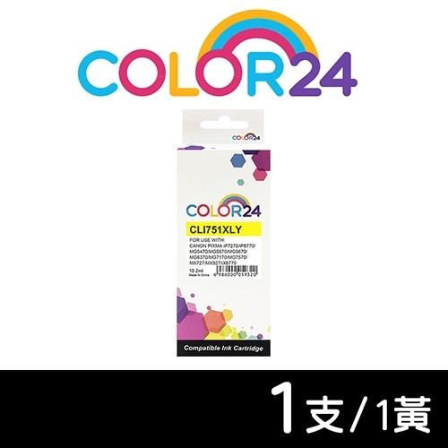 【COLOR24】for Canon CLI-751XLY 黃色高容量相容墨水匣 /適用 iP7270/iP8770/MG5470/MG5570/MG5670/MG6370/MG7170