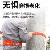 攀岩安全帶 電工安全帶腰帶高空作業爬電線桿戶外施工攀巖保險帶安全繩 俏女孩