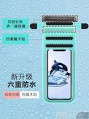 手機防水袋潛水手機套觸屏通用游泳防水手機殼掛脖防塵包蘋果華為 數碼人生