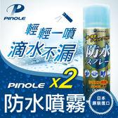 (快速出貨)效期2022.08[總代理公司貨]實用有效 日韓暢銷 PINOLE 防水噴霧(氟素型) 420mL*2