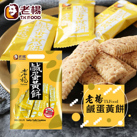 台灣 老楊 好運來 鹹蛋黃餅 (袋裝) 230g 古早味 懷舊零食 方塊酥 零食 餅乾