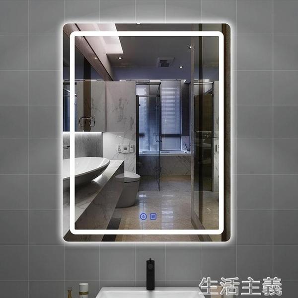 化妝鏡 衛生間浴室鏡子掛墻洗手間led帶燈防霧智慧鏡子觸摸屏廁所發光鏡 MKS生活主義