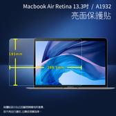 ◇亮面螢幕保護貼 Apple 蘋果 MacBook Air 13.3吋 A1932 筆記型電腦保護貼 筆電 軟性 亮貼 亮面貼 保護膜