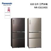 『私訊更優惠』Panasonic【NR-C611XGS】國際牌無邊框玻璃610公升三門冰箱 自動製冰 新鮮急凍結