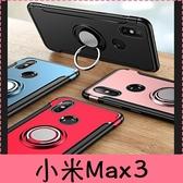 【萌萌噠】Xiaomi 小米 Max3 (6.9吋)  創意防摔車載指環扣保護殼 鎧甲支架 全包磁吸 吸附 隱形 手機殼