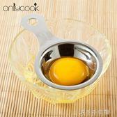 304不銹鋼蛋清分離器 創意雞蛋隔離器 蛋黃加工烘焙工具千千女鞋