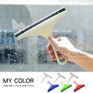 玻璃清潔器 清潔刮 刮刀 刮板 刮水 玻璃擦 刮水器 汽車玻璃 北歐色 軟膠玻璃刮板【X014】MY COLOR