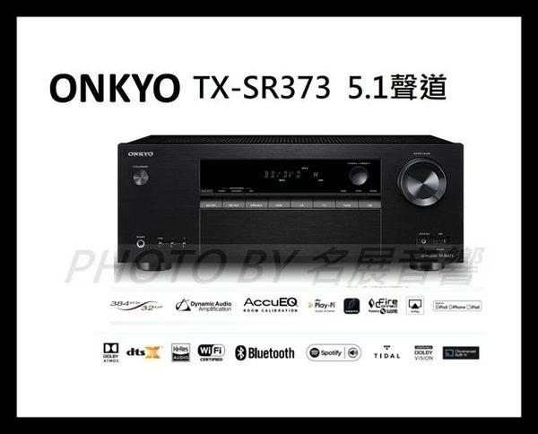 《贈14吋艾美特DC直流扇市價$1400元》 ONKYO TX-SR373 公司貨 5.1聲道影音擴大機